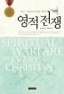 영적전쟁(모든 그리스도인을 위한)(개정판 2판)