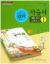 중학 국어 자습서 1(1학년1학기)(이관규)(2015)(완자)
