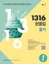 1316 팬클럽 듣기 Level. 1
