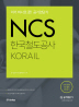 NCS 한국철도공사 KORAIL(코레일)