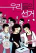 우리들의 선거(2판)(다독다독 청소년문고)