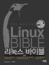 리눅스 바이블(9판)