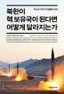 북한이 핵 보유국이 된다면 어떻게 달라지는가