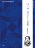 에드거 앨런 포 단편집(진형준 교수의 세계문학컬렉션 56)