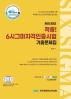 적중 6시그마자격인증시험 기출문제집(제6회 개정판)
