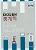 EXCEL 활용 통계학(2판)(양장본 HardCover)