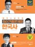 한국사 최신기출문제집(2018)(해커스 공무원)