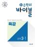 중학 수학 중3-1 특강(2020)(신 수학의 바이블)