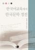한국어교육에서 한국문학 정전