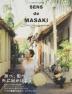 [해외]SENS DE MASAKI センスを磨く暮らしの敎科書 VOL.8(2018春|夏)