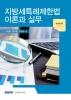 지방세특례제한법 이론과 실무(2020)(양장본 HardCover)