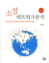 소셜 네트워크분석(2판)(CD1장포함)(양장본 HardCover)