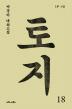 토지. 18(5부 3권)(양장본 HardCover)