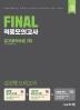 Final 적중모의고사 유기화학추론 7회(개정판 12판)