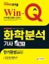 화학분석기사 필기 단기완성(2019)(Win-Q)