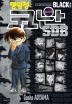 명탐정 코난 SDB BLACK PLUS(코믹스)