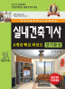실내건축기사 8개년 핵심과년도 단기완성(2019)(산업인력공단 출제기준에 맞춘)(개정판 15판)