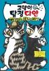 고양이 탐정 다얀: 바닐라 납치 사건(양장본 HardCover)