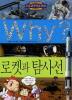 Why 로켓과 탐사선(2판)(초등과학학습만화 29)