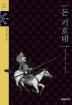 돈키호테(청소년 징검다리 클래식 018)