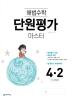 초등 수학 4-2(2020)(해법수학 단원평가 마스터)