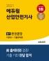 산업안전기사 필기 한권끝장(2021)(에듀윌)