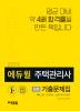 주택관리사 1차 회독 기출문제집(2019)(에듀윌)(개정판)