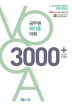공무원 최빈출 어휘 3000+기본 어휘 1500(전면개정판)