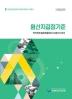 원산지결정기준 국가공인 민간자격 원산지관리사 기본서(2020)