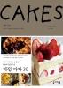 케이크 CAKES