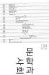 문학과 사회(여름호)