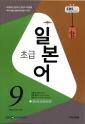 초급 일본어(방송교재 2014년 9월)