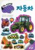 코뿔소 스티커북: 자동차(엄청 재밌어진 지능업)(유아학습지 코뿔소 스티커북 시리즈)
