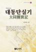 대동단실기(개정증보판)(선인한국학 연구총서 54)