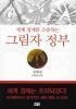 그림자 정부 : 경제편(세계 경제를 조종하는)(3판)