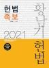 황남기 헌법 족보(2021)