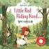 빨간 모자(Little Red Riding Hood) 영어 사운드북(Usborne)(세계 명작 동화)