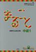 [보유]まるごと日本のことばと文化 中級1B1