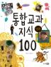 통합 교과 지식 100: 명화