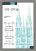 건축 강의. 2(한국연구재단총서 580)