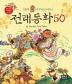 전래동화 50(김용택 선생님이 들려주는)(교과서에서 쏙쏙 뽑은 이야기)