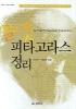 피타고라스 정리(올댓)(Math is Life 008)