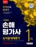 손해평가사 1차 한권으로 끝내기(2021)(시대에듀)(6판)