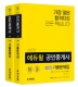 공인중개사 1차 2차 단원별 기출문제집 세트(2020)(에듀윌)(전2권)