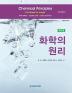 화학의 원리(7판)