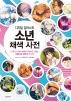 디지털 일러스트 소년 채색 사전(쉽게 배우는 만화 시리즈 54)