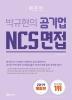 박규현의 공기업 NCS 면접(2019)(위포트)