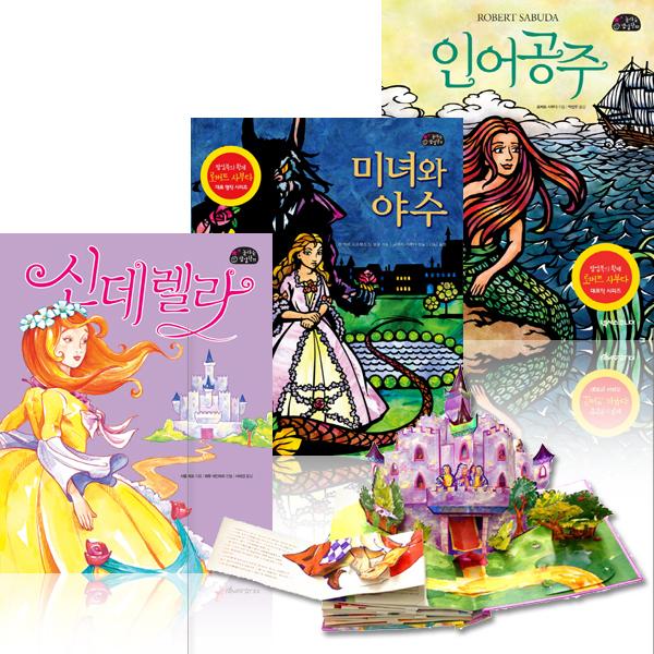 로버트 사부다 팝업북 : 공주 이야기 시리즈 (전3권) 신데렐라/미녀와야수/인어공주