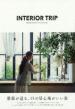 [����]INTERIOR TRIP ��窱�ު�,