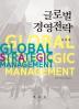 글로벌 경영전략(양장본 HardCover)